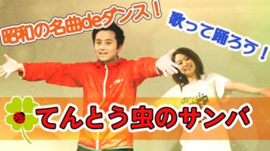 昭和の名曲deダンス!てんとう虫のサンバを公開しました