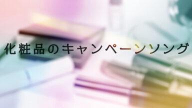 昭和プレイバック!化粧品のキャンペーンソング