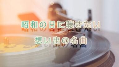 4月29日は昭和の名曲を楽しみませんか?