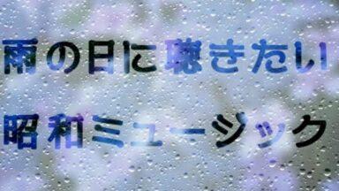 昭和プレイバック!雨の日に聴きたいプレイリスト
