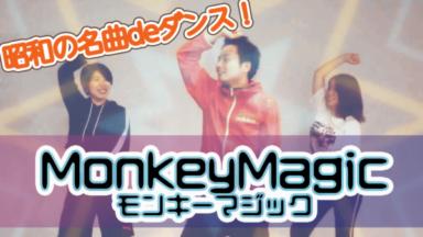 お家でDISCO気分!「昭和の名曲deダンス!モンキーマジック」動画公開しました