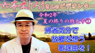 六本木じろうさんのビデオレター夏の終りの特大号公開