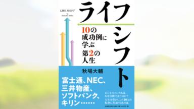 書籍「ライフシフト10の成功例に学ぶ第2の人生」