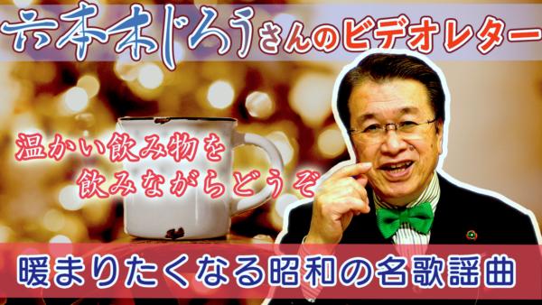 六本木じろうさんのビデオレター12月号