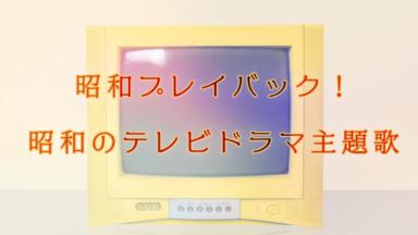 昭和プレイバック!昭和のテレビドラマ主題歌