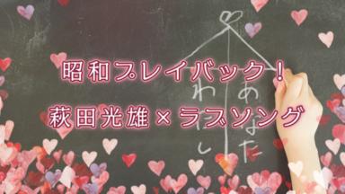 昭和プレイバック!萩田光雄×ラブソング
