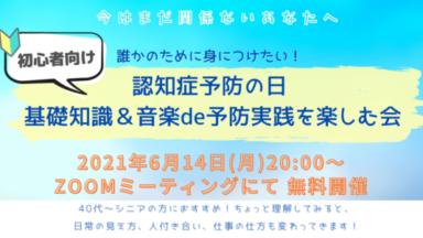 【開催終了】6/14認知症予防の日 基礎知識&音楽de予防実践を楽しむ会
