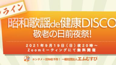 【開催終了】9/19敬老の日前夜祭オンラインイベントを開催いたします